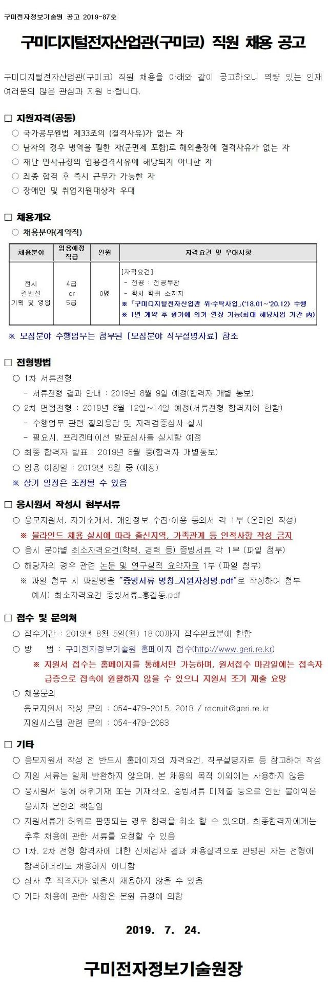 2019-87호 구미전자정보기술원 직원채용 공고(구미코).jpg
